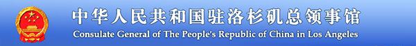 中华人民共和国驻洛杉矶总领事馆